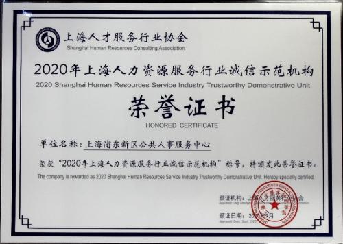 """服务中心荣获""""2020年上海人力资源服务行业 诚信示范机构""""荣誉称号"""
