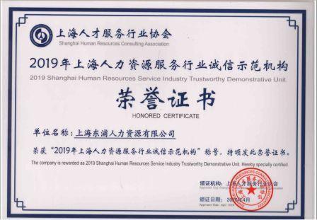 """喜讯:东浦公司再次荣获""""上海人力资源服务行业诚信示范机构""""荣誉称号"""